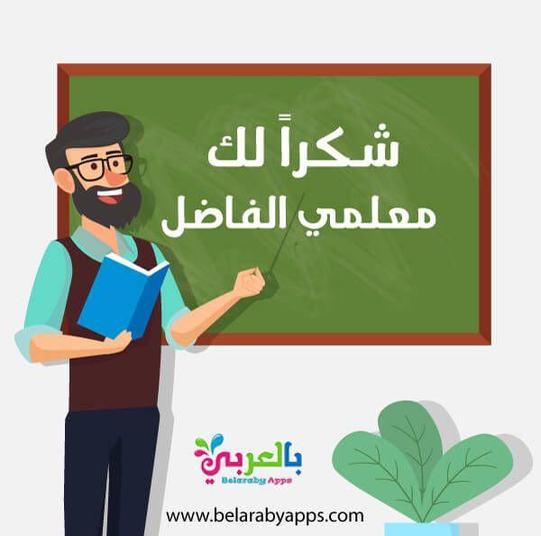 اجمل عبارات شكر للمعلمين والمعلمات رسالة شكر وتقدير بالعربي نتعلم Learn Arabic Online Learning Arabic Learning