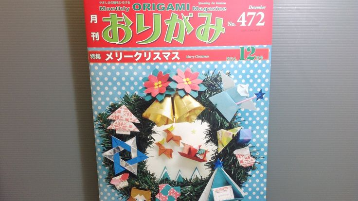 NOA Monthly Origami Magazine December 2014 REVIEW!