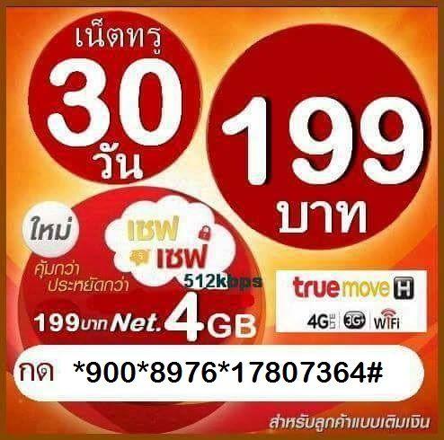 โปรเน็ตทรู4G,TrueMove H 4G/3G,โปรเน็ตทรูมูฟ เอช รายวัน รายสัปดาห์ รายเดือน,ทรู9บาท,ทรู11บาท,ทรู79บาท: เน็ตทรู 199 บ. 30 วัน