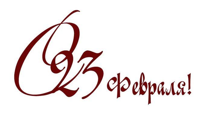 Надписи для открыток. С 23 февраля! word art. darinacard.blogspot.com