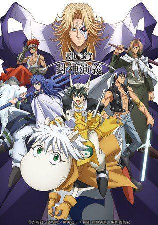 New Hoshin Engi Anime Casts Yōko Hikasa, Daisuke Namikawa, Nobuhiko Okamoto