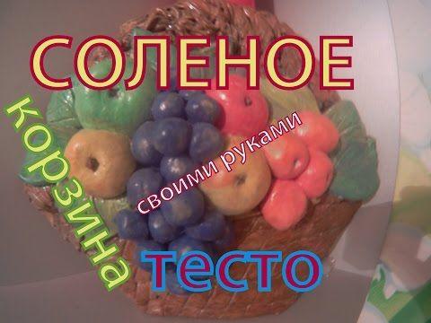 #Соленое тесто/ Корзина с овощами. - YouTube