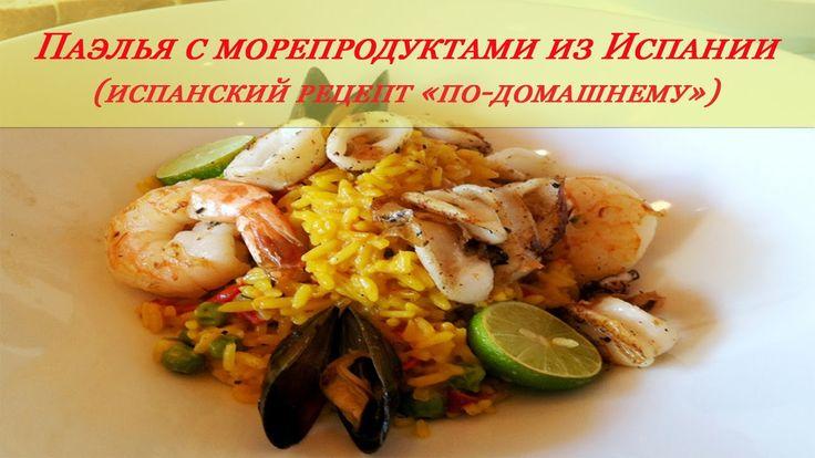 Видео-рецепт паэльи с морепродуктами, домашний рецепт коренного испанца