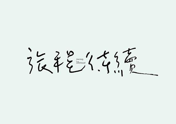 標準字 logotype on Behance