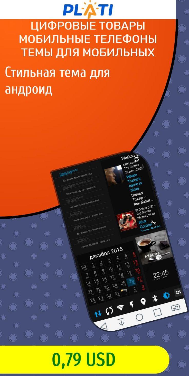 Стильная тема для андроид Цифровые товары Мобильные телефоны Темы для мобильных