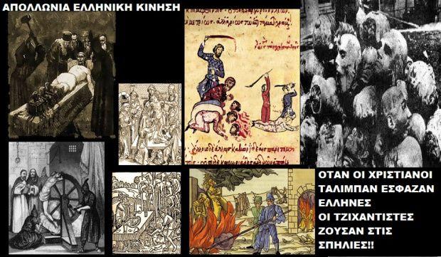 ΓΕΝΟΚΤΟΝΙΑ 19.000.000 ΕΛΛΗΝΩΝ!!!! Η μεγαλύτερη γενοκτονία Ελλήνων έγινε στην Σκυθούπολη γύρω στο 341 μ. Χ