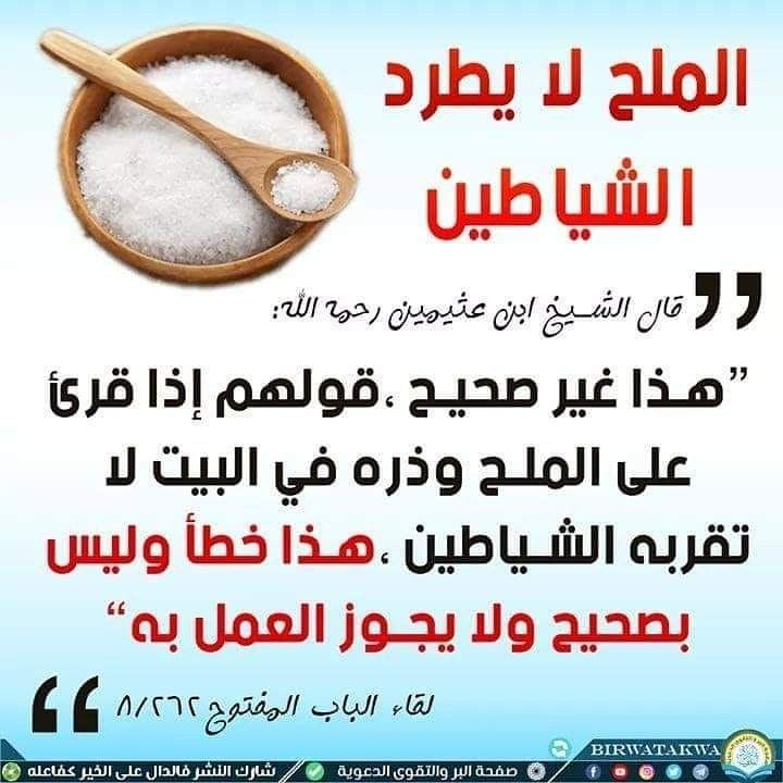 Pin By Alghorabae Almoslihoun On فوائد عامة Lol Condiments