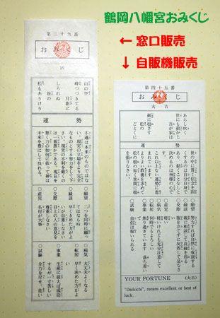 新・不条理日記: 専用おみくじ アーカイブ