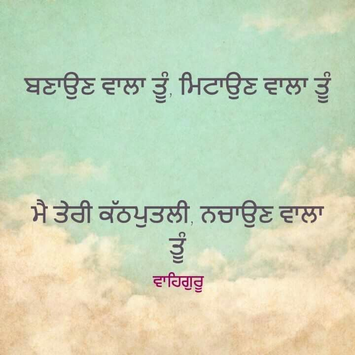 Punjabi Sad Quotes In Hindi: 2975 Best Wall Paper Images On Pinterest