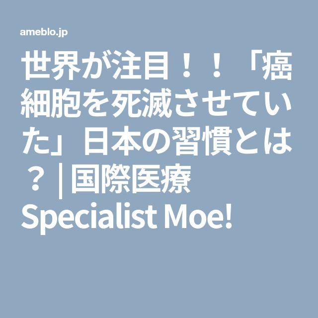 世界が注目!!「癌細胞を死滅させていた」日本の習慣とは? | 国際医療 Specialist Moe!