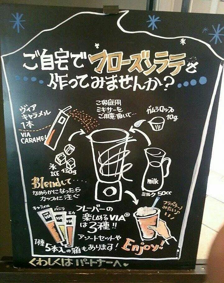 Let's make a frozen latte at home