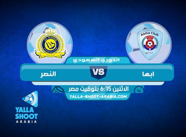 سيتم اضافة الفيديو قبل انطلاق المباراة مباشرة فانتظرونا سيحاول العالمي تفادي أية مفاجآت في الدوري السعودي مجددا مشاهدة مباراة ال Abha Mohamed Salah Club