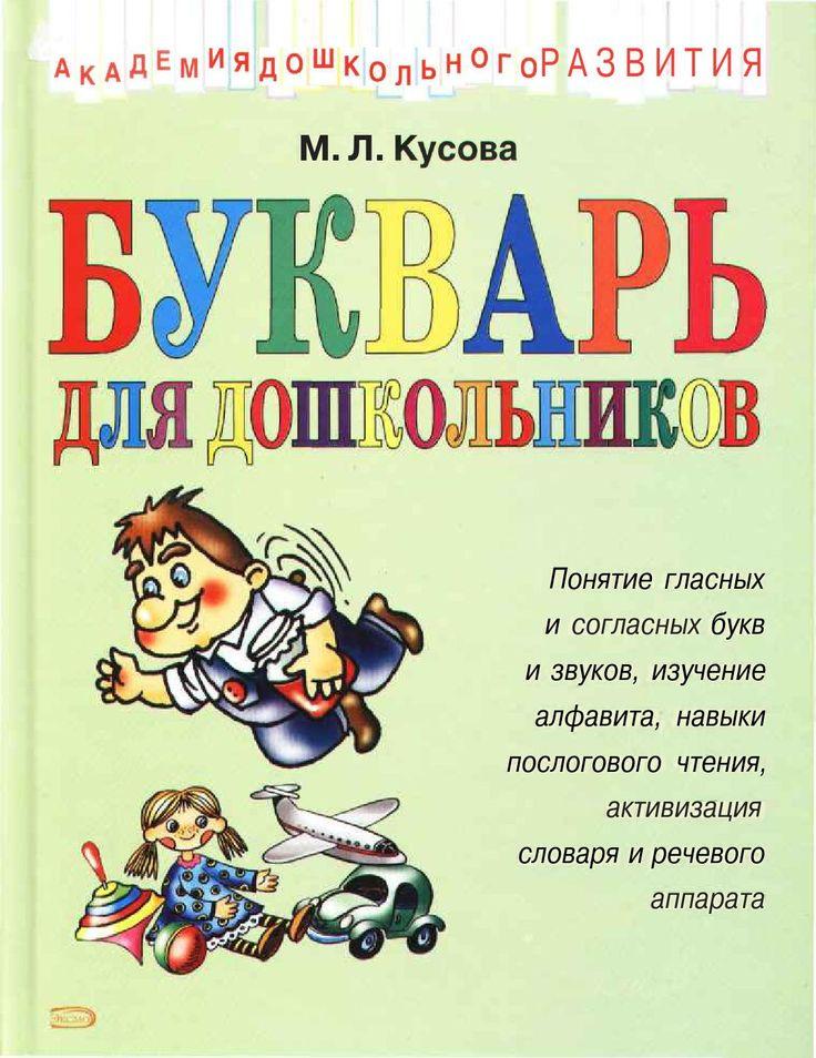 Букварь для дошкольников  Кусова М. П.