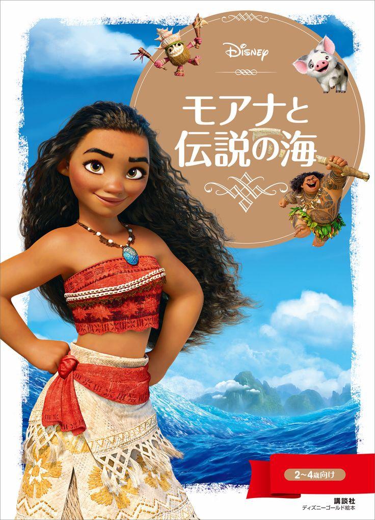 モアナと伝説の海 - ディズニー -(ディズニーゴールド絵本)など電子書籍を読むならBOOK☆WALKER #ディズニー #映画 #モアナ