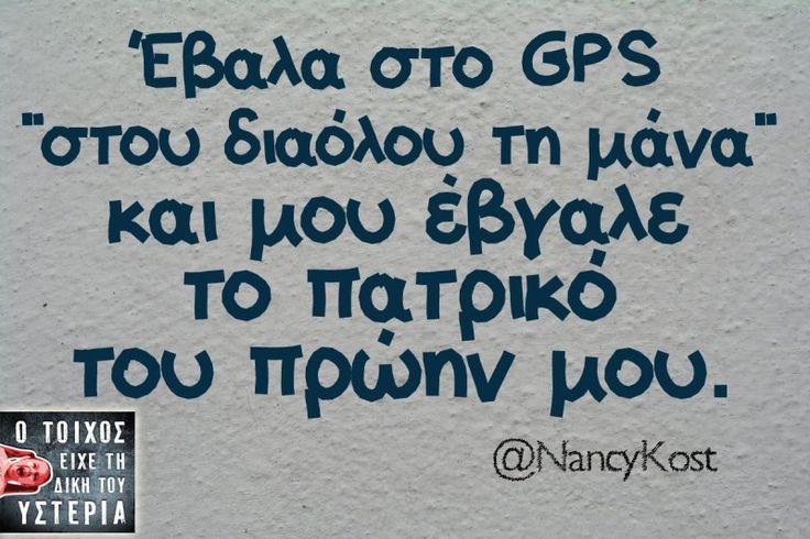 Έβαλα στο GPS... - Ο τοίχος είχε τη δική του υστερία – @NancyKost Κι άλλο κι άλλο: Θα χωρίσει καμιά μέρα… Τελικά αυτό που σου μένει… Τζάμπα η 50άρα… Εδώ δεν μπορώ να συγχρονίσω… iPhone 5 και μαλακίες… Και εκεί που ήμουν… Σε πόσα σόσιαλ… Αγοράζεις προφυλακτικά… #nancykost
