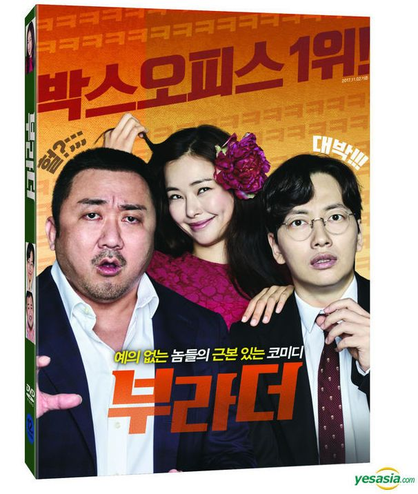 download film korea gonjiam
