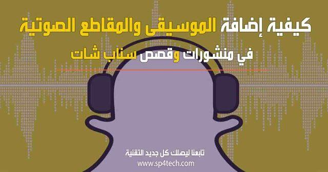 تركيب صوت على فيديو سناب Add Music Snapchat Stickers Gaming Logos