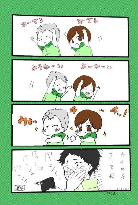 「HQ+ヨウジ 4」/「くるり」の漫画 [pixiv]