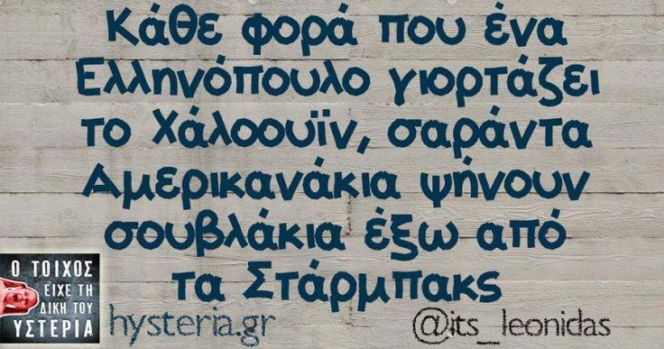 Κάθε φορά που ένα Eλληνόπουλο - Ο τοίχος είχε τη δική του υστερία –  #its_leonidas