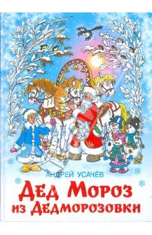 """Книга """"Дед Мороз из Дедморозовки. Книга первая. Школа снеговиков"""" - Андрей Усачев."""