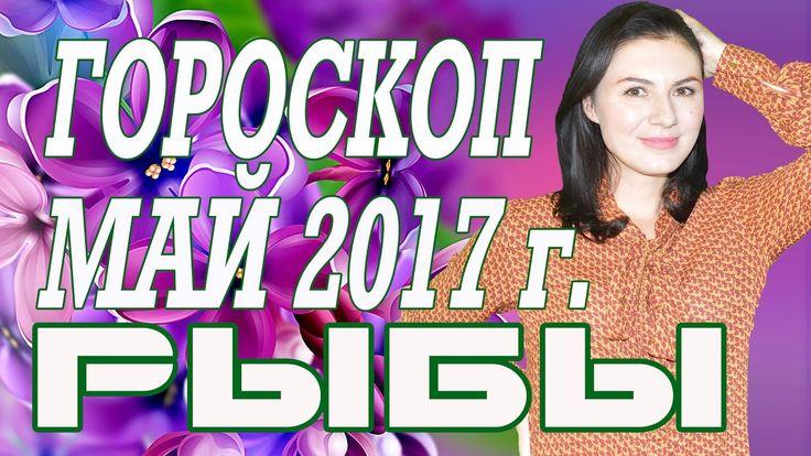 РЫБЫ ГОРОСКОП НА МАЙ 2017 года