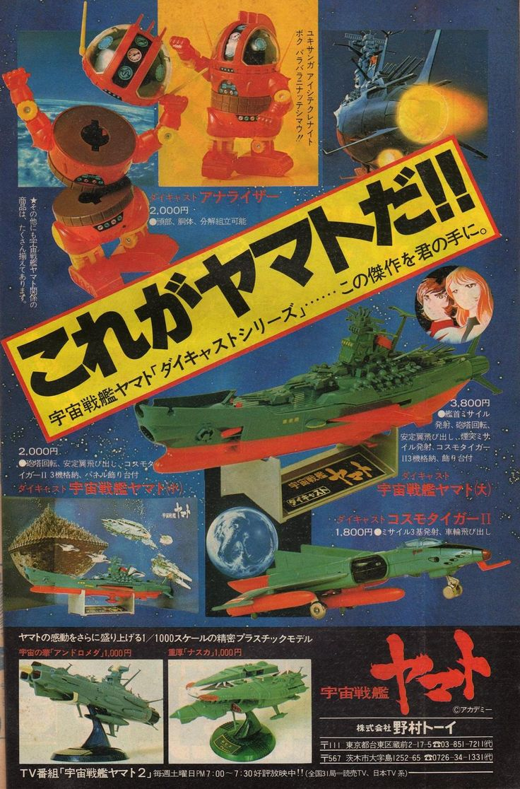 WK - Cool Japanese toys