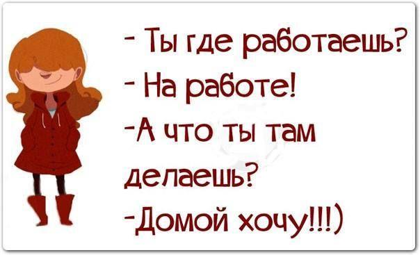 ПРИКОЛЬНЫЕ ФРАЗОЧКИ В КАРТИНКАХ http://chert-poberi.ru/umor/prikolnye-frazochki-v-kartinkax-6.html