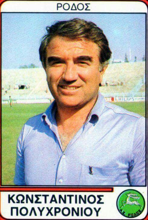 Κώστας Πολυχρονίου. Α.Σ. Ρόδος 1981-82. Greek retro football.