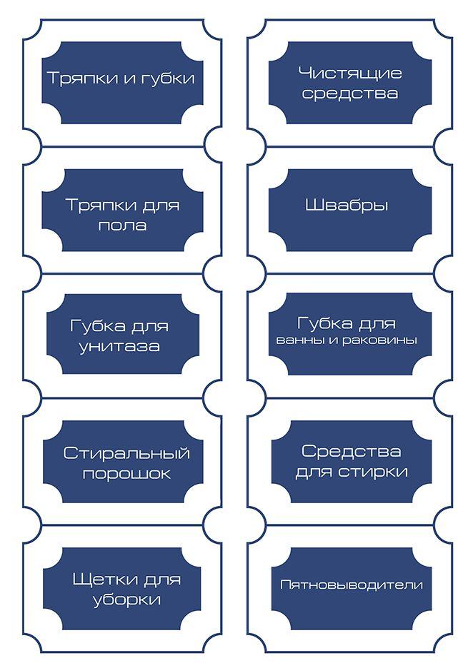 Наклейки для организации чистящих средств и стирки