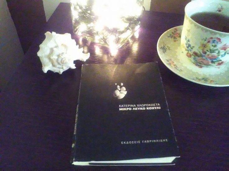 Το μικρό λευκό κοχύλι!!! Ένα βιβλίο που δεν θα πρέπει να λείπει από την βιβλιοθήκη καμίας μαμάς... Σταυρούλα
