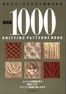 Japanese stitch dictionary