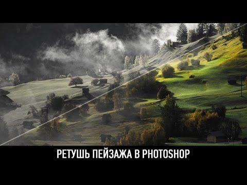 Ретушь пейзажа в photoshop - YouTube
