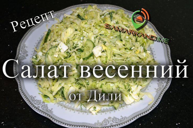 Рецепт салат весенний из капусты от Дили для Samarkand.me