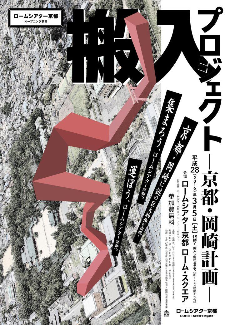 搬入プロジェクト—京都・岡崎計画—|Carry-in-Project Kyoto Okazaki/Flyer/2016 CL: 悪魔のしるし、ロームシアター京都(公益財団法人京都市音楽芸術文化振興財団)、京都市