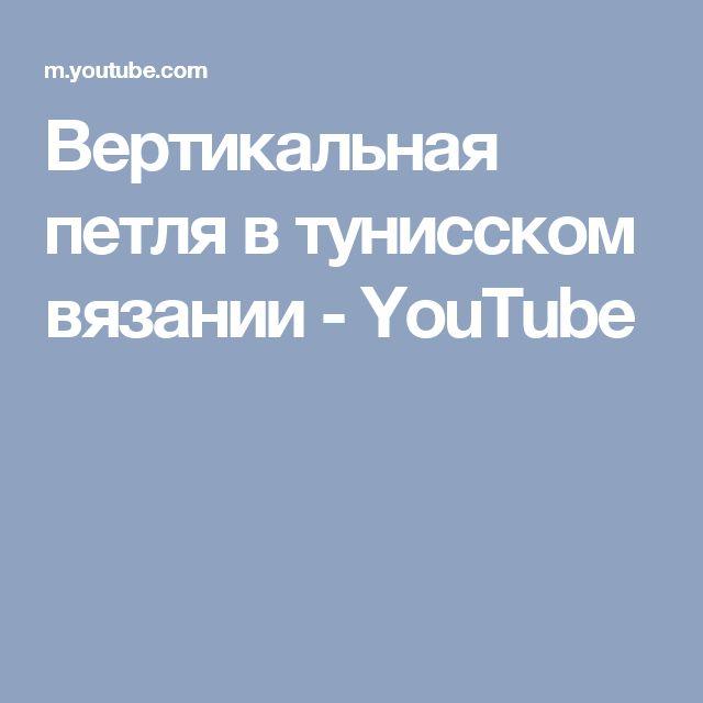 Вертикальная петля в тунисском вязании - YouTube