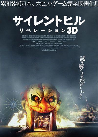 映画『サイレントヒル:リベレーション3D』  SILENT HILL: REVELATION 3D  A Canada-France Co-Production (C) 2012 Silent Hill 2 DCP Inc. and Davis Films Production SH2, SARL.