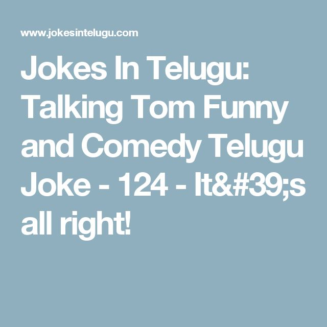 Jokes In Telugu: Talking Tom Funny and Comedy Telugu Joke - 124 - It's all right!