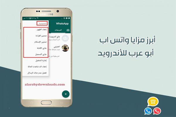 تنزيل واتس اب بلس ابو عرب أحدث اصدار Whatsapp Abu Arab الذهبي الاحمر الازرق Electronic Products Phone