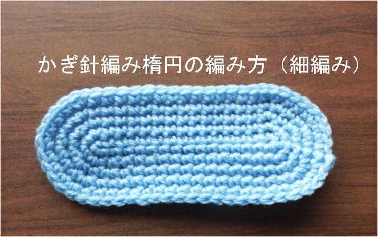 かぎ針編み楕円の編み方( 細編み)  How to crochet oval