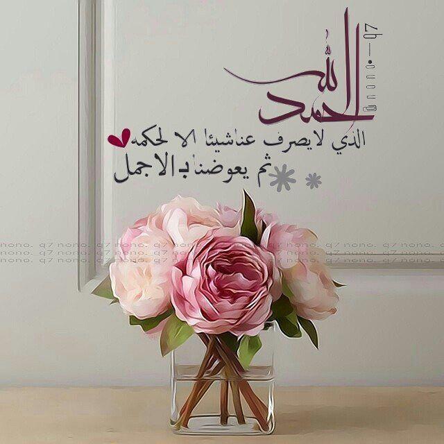 آلحمد للہ آلذي لايصرف عنا شيئا إلا لحكمہ ثم يعوضنآ بـ الآجمل . . #مساء_الخير  by nono._q7 Kalimah on facebook http://ift.tt/1VXr4dl Kalimah on twitter https://twitter.com/kalima_h Kalimah on instagram http://ift.tt/1LU58Az Kalimah on pinterest http://ift.tt/1hKqXEA Kalimah on bloger http://ift.tt/1LU56sh Kalimah on tumblr http://ift.tt/1VXr5hr ______________________________________ إن الذين قالوا ربنا الله ثم استقاموا تتنزل عليهم الملائكة ألا تخافوا ولا تحزنوا وأبشروا بالجنة التي كنتم…