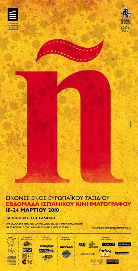 1η Εβδομάδα Ισπανικού Κινηματογράφου. 18-24 Μαρτίου 2010.
