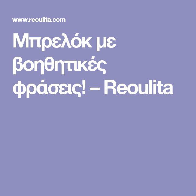 Μπρελόκ με βοηθητικές φράσεις! – Reoulita