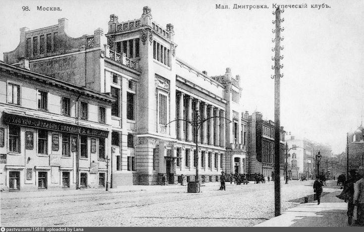 1910-1917 Малая Дмитровка. Купеческий клуб. Теперь театр Ленинского комсомола