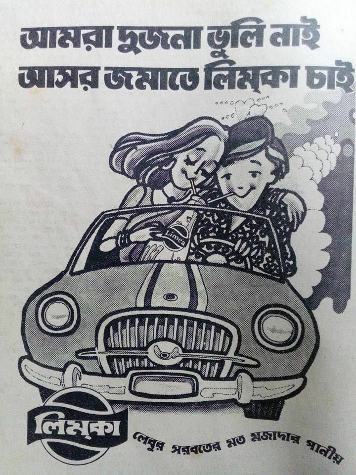 Pin By Gautam Banerjee On Old Bengali Print Advt Doodle Art Art