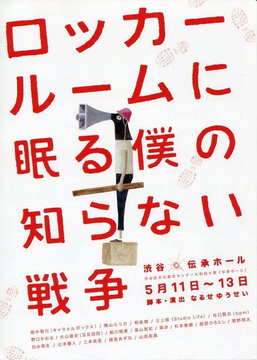 Locker Room Art Art director Poster Artwork Visual Graphic Mixer Composition Communication Typographic Work Digital Japanese