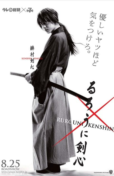 Sato Takeru - Rurouni Kenshin - Poster Movie 2012 - Kenshin Himura: