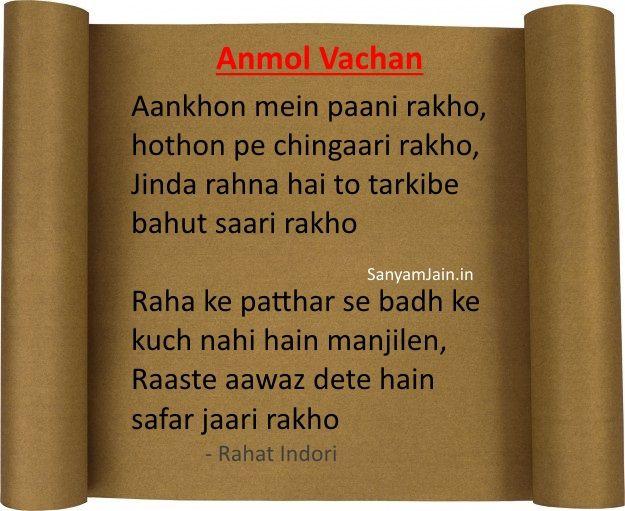 rahat indori shayari in hindi - Google Search | Shyari Collection | Urdu poetry, Shayari in ...