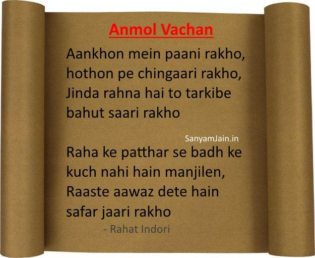 rahat indori shayari in hindi - Google Search