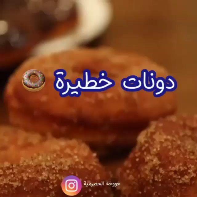 296 Likes 5 Comments السنعه 9 Cook On Instagram المساحه للادعايه ٣٠ ولاعلان ١٥ لفترررره محددددده دونات بالسكر والقر Arabic Food Recipes Cooking
