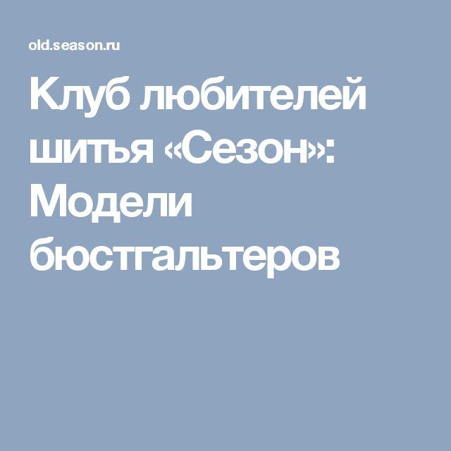 Клуб любителей шитья «Сезон»: Модели бюстгальтеров